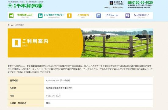 千本松牧場 0825-16