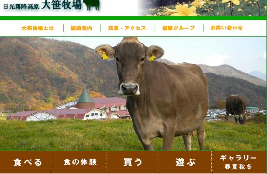 大笹牧場  0825-9