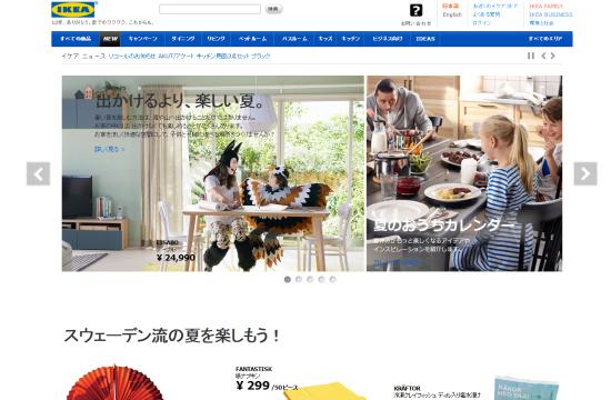 IKEAのホームページ