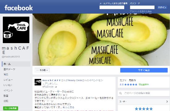 マッシュカフェ(鳥取市湖山町)09081-4