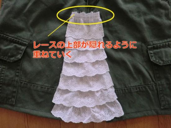 ズボンリメイク0920-15