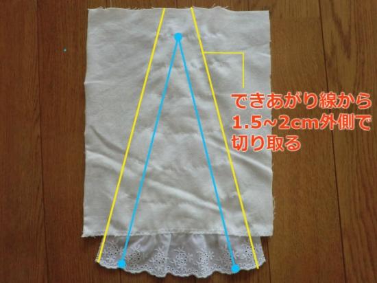 ズボンリメイク 0920-18
