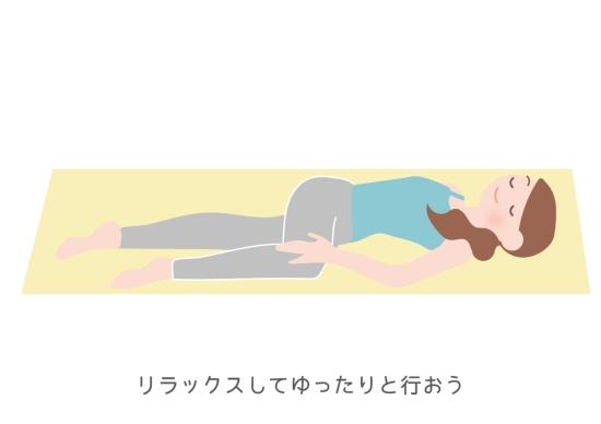 仰向けのねじりのポーズ0930-9