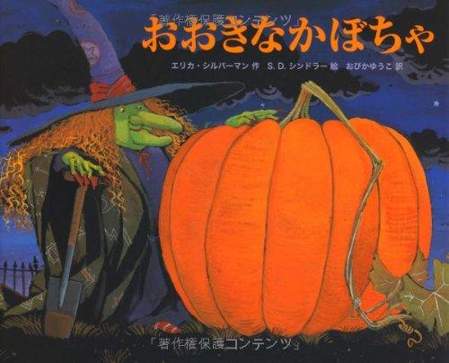 おおきなかぼちゃ1005-2