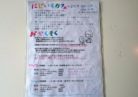 岡山のカフェ1020-3