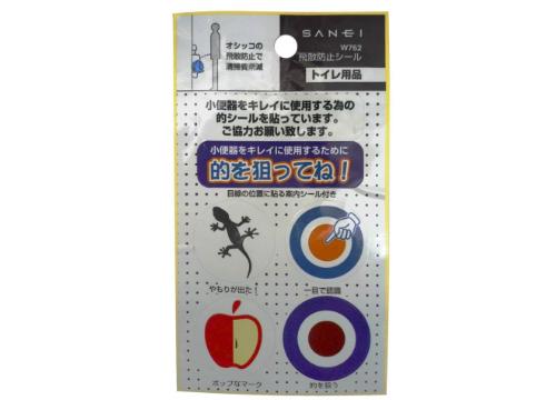 三栄水栓 飛散防止シール1031-2-jpg