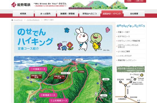 妙見山ホームページ 0901-1
