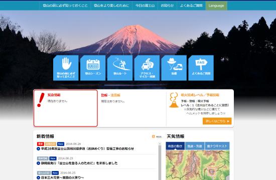 富士山ホームページ 0901-2