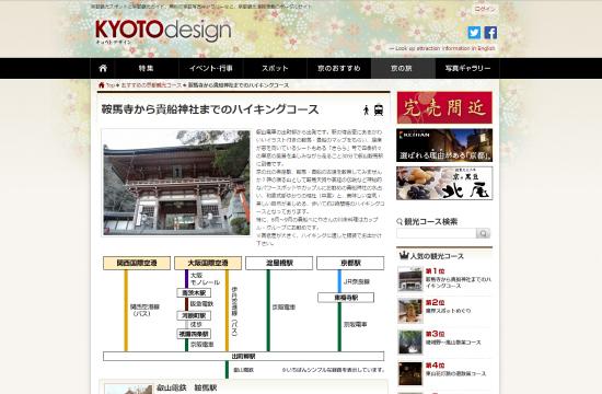 鞍馬山ホームページ 0901-3