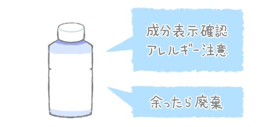 液体ミルク取扱いの注意点