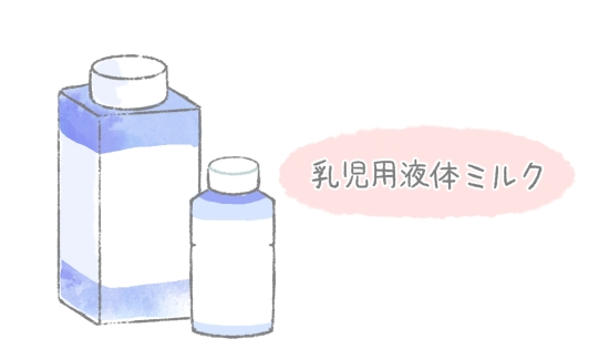 乳児用液体ミルク