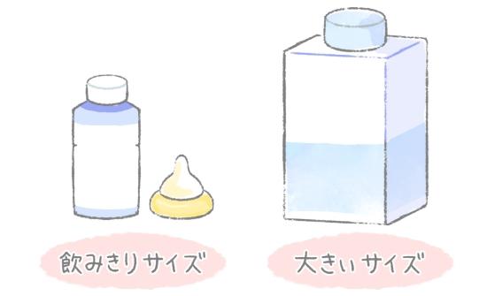 2種類のミルクがある