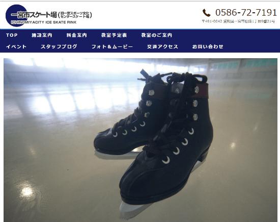 一宮市スケート場-1215-5