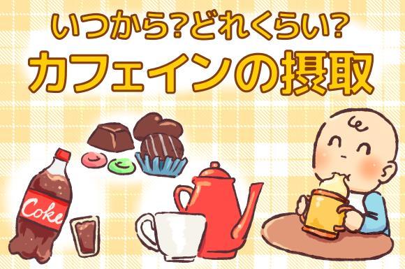 いつからどのくらいOK?子供のカフェイン食品や飲料への対策!