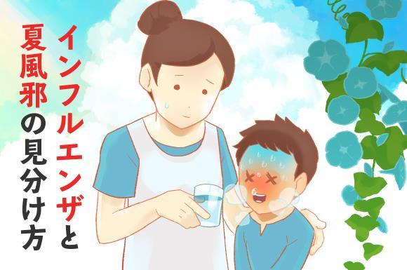 夏にインフルエンザにかかってしまったかもしれない子供