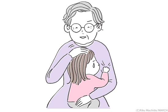 孫を落ち着かせるおばあちゃん
