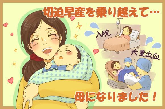 壮絶な出産の末、元気に赤ちゃんと対面するママの様子