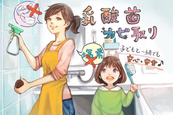 カビ取り剤で掃除をしているママ