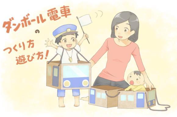 電車ごっこをして遊んでいる子供
