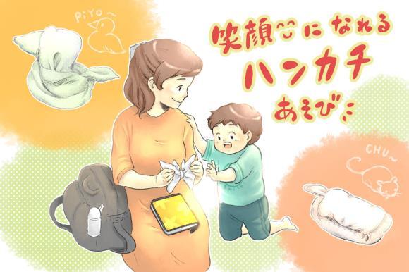 ハンカチ遊びを子供としているママ