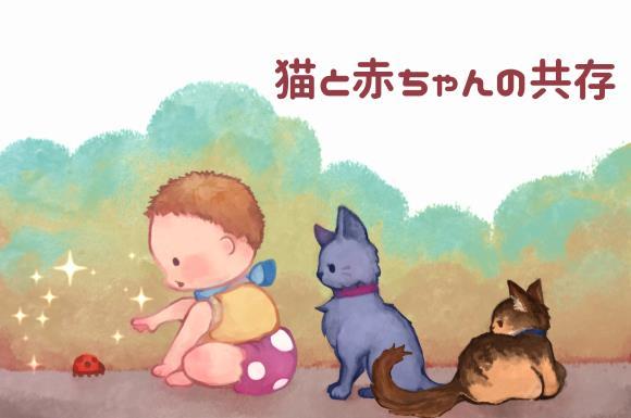 子供と猫が同居している様子