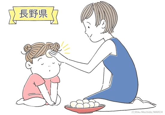 長野県の一升餅のやり方11463
