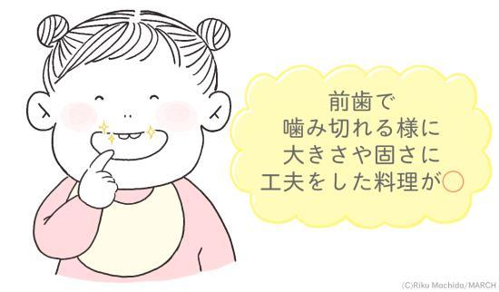前歯で噛み切れる様に大きさや固さに工夫を