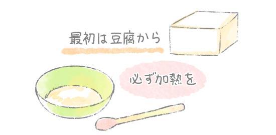 お豆腐は必ず加熱をしよう
