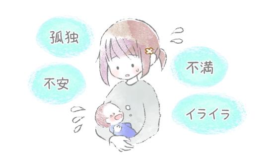 孤独感や赤ちゃん育児への自信喪失