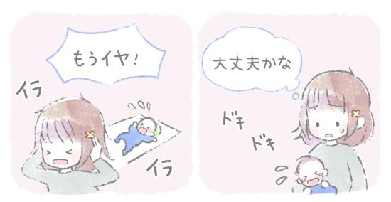 母としての気持ちの変化