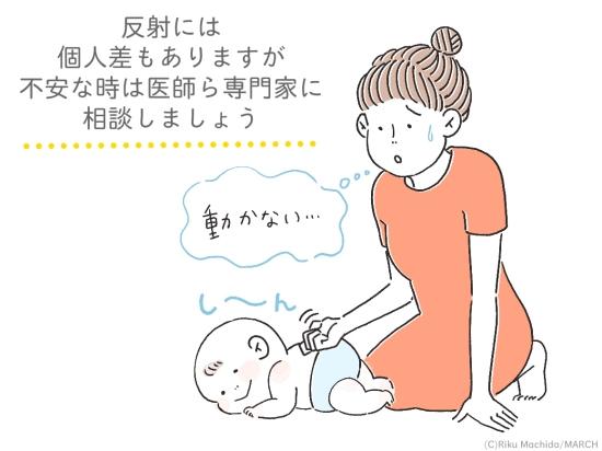 新生児の反射には個人差が有る