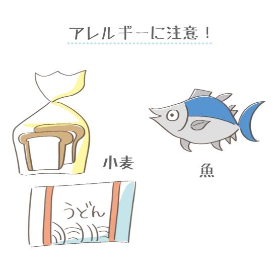小麦や魚の食べ始めはアレルギーに注意!