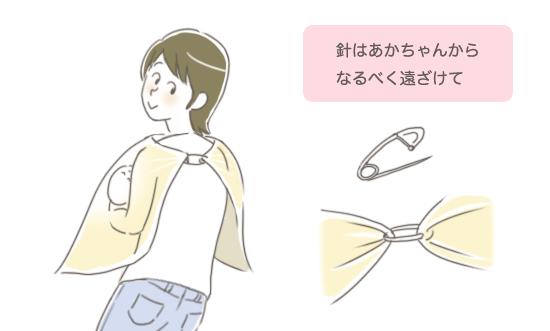 針は赤ちゃんから遠ざける11148