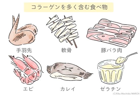 コラーゲンを多く含んでいる食べ物