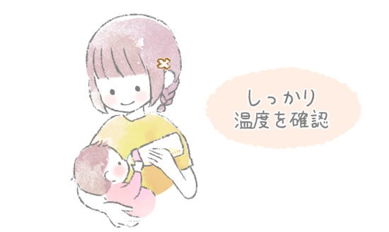 適温を確認したら赤ちゃんにミルクを飲ませる