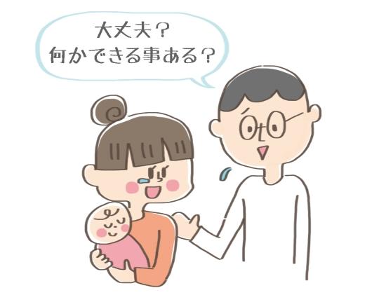 ママを精神的にサポート