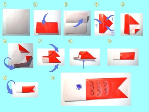 鯉のぼりの折り紙の折り方まとめのイラスト