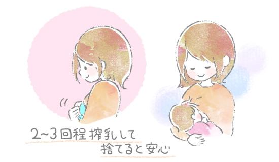 飲酒後最初の母乳は捨てる