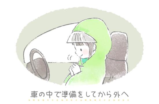 雨の日は車の中で準備をして外に出よう