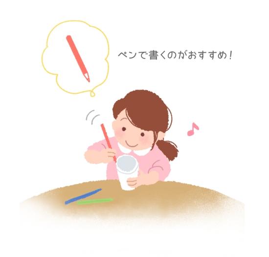 ペンで書くのがおすすめ