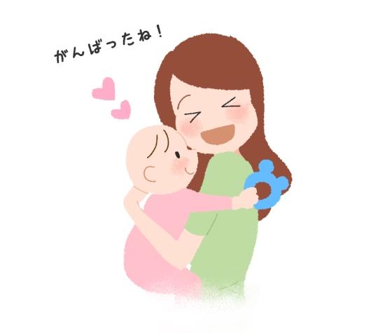頑張った赤ちゃんを褒めてあげよう