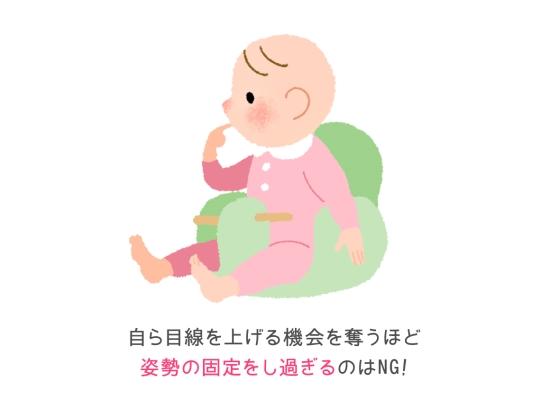 赤ちゃんグッズへの固定しすぎはNG