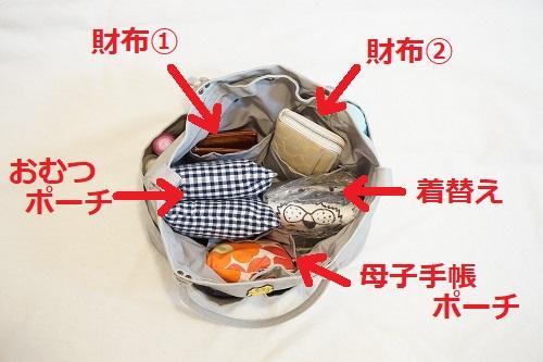 ニトリのマザーズバッグの外側のポケットにいろいろと詰め込んだ様子