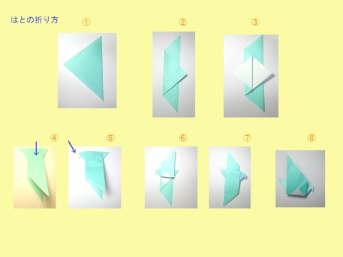 折り紙はとの折り方