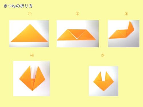 折り紙きつねの折り方