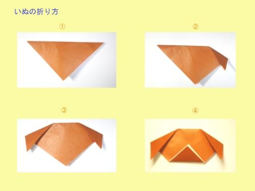 折り紙犬の折り方