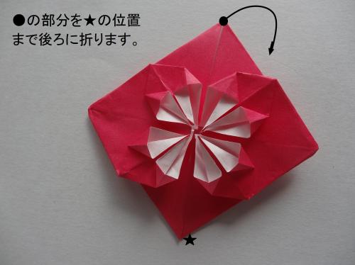 折り紙でキラキラハートを作る折り方の手順14
