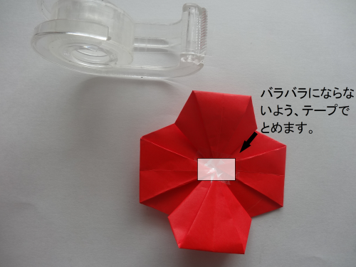 折り紙でバラを折る手順12
