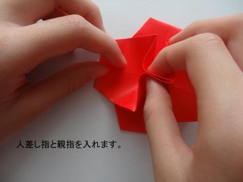 折り紙でバラを折る手順13