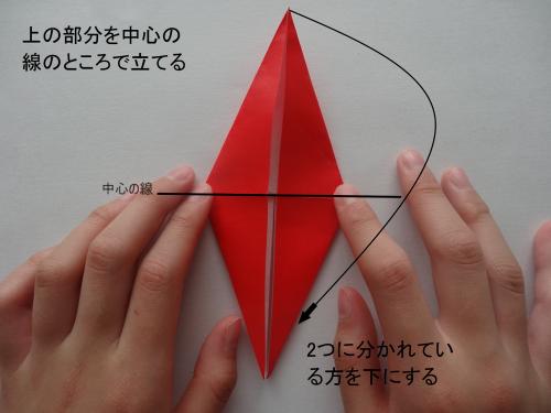 折り紙でバラを折る手順8